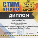 Новинки DoorHan были успешно представлены на специализированной выставке в Ростове-на-Дону
